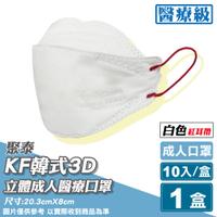 (任選8盒享9折)聚泰 聚隆 KF韓式3D立體成人醫療口罩 (紅耳帶-白色) 10入 (台灣製 CNS14774 魚型口罩) 專品藥局【2019485】《全月刷卡累積滿$3000賺5%回饋》