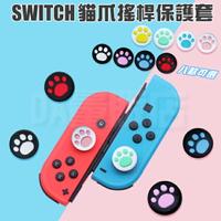 任天堂 Switch 搖桿套 Joycon 蘑菇頭 貓爪套 貓掌 搖桿保護套 Nintendo 類比搖桿 增高版 裸裝 ns 多色可選
