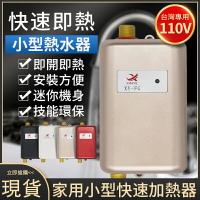 【可開發票/免運】110v電熱水器 即熱電能熱水器 儲水式熱水器 家用小廚寶電熱水寶即 速熱式 小型電熱水器