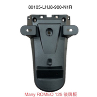 (光陽正廠零件) LHJ8 後牌板  ROMEO MANY 125 後土除 一般版 ABS版