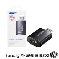 Samsung MHL轉接頭 HDMI Micro 5pin 轉 11pin 適用S3 Note2 轉接器 轉接線ARZ