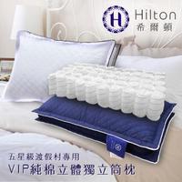 【Hilton 希爾頓】VIP貴賓純棉立體銀離子抑菌獨立筒枕/兩色(透氣枕/枕頭/純棉枕)
