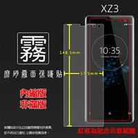 霧面螢幕保護貼 Sony Xperia XZ3 H9493 保護貼 軟性 霧貼 霧面貼 磨砂 防指紋 保護膜
