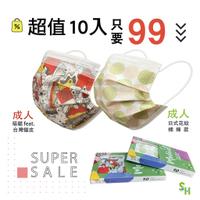 【上好生醫】99超值組合|福貓、日式花紋橘綠|10入醫療防護口罩