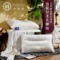 【Hilton 希爾頓】五星級渡假村專用。頂級舒柔乳膠枕(枕頭/透氣枕)