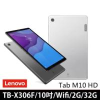 【Lenovo】Tab M10 HD TB-X306F 2G/32G 10.1吋 平板電腦(送雙面保護套+觸控筆等禮)