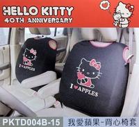 權世界@汽車用品【扶手座椅專用】Hello Kitty 我愛蘋果系列 隱藏式拉鍊 汽車背心椅套 (2入) 黑色~最新款