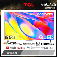 【TCL】65型 QLED量子智能連網液晶顯示器 含壁掛安裝(65C725)