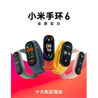 【台灣現貨】小米手環6 標準版(黑色) 全新血氧檢測 1.56吋全面屏幕 30種運動模式【現貨直發不用等】