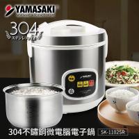 【山崎】山崎304不銹鋼微電腦電子鍋(SK-1102SR)
