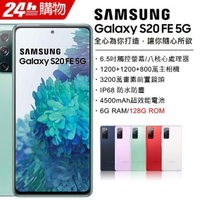 Samsung Galaxy S20 FE 5G (6G/128G)(空機)全新未拆封原廠公司貨