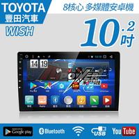 【不含工】2009-18 Toyota WISH 專車專用 10.2吋 八核心 安卓機 8核心【禾笙科技】