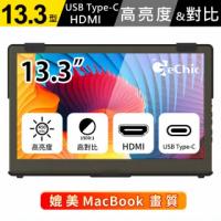 【GeChic 給奇創造】On-Lap 1306S-R 13.3吋可攜式螢幕USB Type-C/ HDMI雙介面(Macbook/手機/筆電外接螢幕)