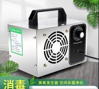 【熱銷】 110v 20克臭氧機 .專業级臭氧發生器消毒機 除異味甲醛.灰塵細 毒空氣淨化