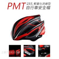 【熱賣】PMT 輕量化流線型 23孔 自行車安全帽 公路車安全帽 單車安全帽 腳踏車安全帽