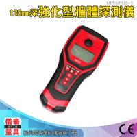 儀表量具 MF120 專業級牆體探測儀 可測PVC水管 金屬探測儀 測PVC水管 牆壁探測器