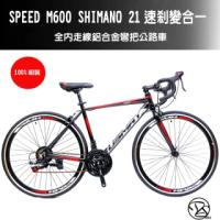 【Dsbike】SPEED M600 全內走線 SHIMANO 21速剎變合一彎把公路車(100%組裝 購車贈安全帽)