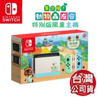 【Nintendo 任天堂】Switch動物森友會主機+《手把套》