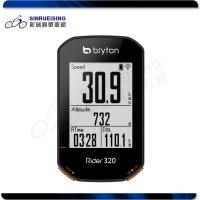 【新瑞興單車館】~新品到貨~Bryton Rider 320E 碼錶 GPS自行車紀錄器 五星定位 #TB3047