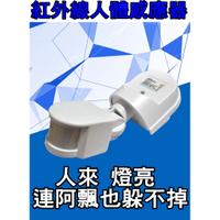 『廣利』 110/220V 投光燈感應開關探頭PIR 人體紅外線感應器投射燈 加裝商品 人體紅外線感應器 感應燈