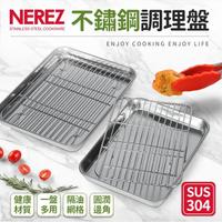 【Nerez】耐樂斯304不鏽鋼調理盤2件組(23+26cm)