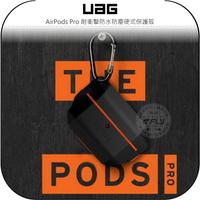 《飛翔無線3C》UAG AirPods Pro 耐衝擊防水防塵硬式保護殼│公司貨│軍規防摔保護套