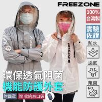 【FREEZONE】MIT台灣製環保阻菌機能防護外套-可拆式面罩 中性款男女通用(防護衣防疫夾克/透氣防水抗菌休閒)