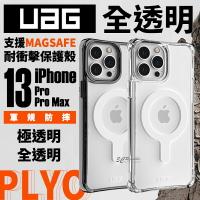 UAG PLYO 支援MAGSAFE 無線充電 透明殼 防摔殼 手機殼 保護殼 iPhone 13 pro max