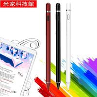 觸控筆 通用手寫筆適用于華為蘋果iPad安卓OPPO小米VIVO平板手機電容筆