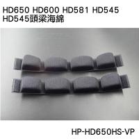 志達電子 HP-HD650HS-VP 德國 SENNHEISER HD650 副廠頭頂海綿 頭梁海绵棉墊
