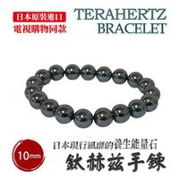 【Terahertz】日本原裝鈦赫茲健康手鍊(約10mm)