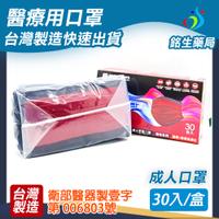 【銘生藥局】台灣製造成人醫療用口罩-勃根地紅黑配色醫用口罩30入/盒(淨新)