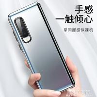 三星Fold手機殼f9000奢華摺疊屏超薄透明全包w2021保護套防摔Galaxy fold新款 樂樂百貨