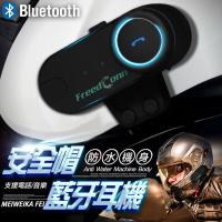 《機車族必備》安全帽藍芽耳機 可通話 防水 高音質 高續航 降噪 無線對講 內建FM BT5