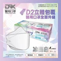 【DRX 達特世】醫用口罩成人4D立體口罩(冰晶白20片/盒)
