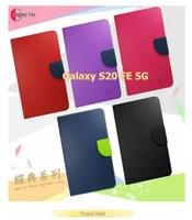 Samsung Galaxy S20 FE 5G 雙色龍書本套 經典撞色皮套 書本皮套 側翻皮套 側掀皮套 保護套 可站立 看影片方便 名片收納