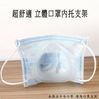 【500入】超舒適透氣立體口罩內托支架