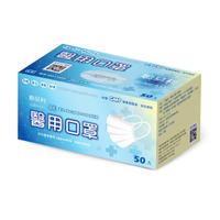 順易利醫用口罩50入/盒(藍色),成人口罩,台灣製