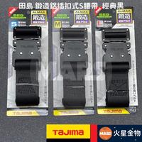 【火星金物】 田島 TAJIMA 鍛造鋁插扣式 S腰帶 經典黑 腰帶 工具腰帶 作業用腰帶 BWBM125-BK