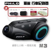 現貨300禮券『獵鯊M3 機車 行車記錄器』對講機 藍芽耳機 7小時續航 東森新聞推薦 飛樂 Philo 安全帽【購知足】