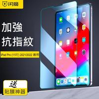 【閃魔】蘋果Apple iPad Pro 2021年 11吋鋼化玻璃保護貼9H(11吋)
