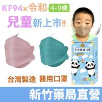 [禾坊藥局] 令和-兒童 KF94 韓版兒童4D立體醫療口罩 10入 醫用 韓式 魚口 兒童口罩 新竹禾坊藥局