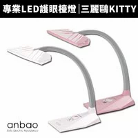 【Anbao 安寶】LED護眼檯燈 AB-7755A(Hello Kitty)