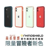 犀牛盾 Mod NX 邊框背蓋兩用殼 iphone 12 mini pro max i12