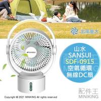 現貨 公司貨 SANSUI 山水 空氣循環無線DC扇 SDF-0915 LED驅蚊燈 9吋 驅蚊 無線 電風扇 循環扇