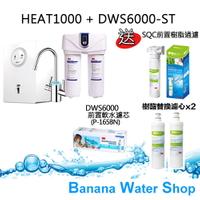 【可除鉛 3M HEAT 1000櫥下飲水機搭3M智慧型雙效淨水器DWS6000-ST】★加送前置樹酯與DWS600軟水濾芯