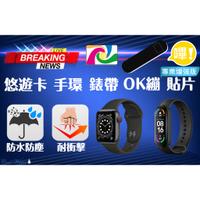 ⌚悠遊卡 手環 錶帶 OK繃🩹 貼片 Apple Watch 小米手環 專業增強版 現貨