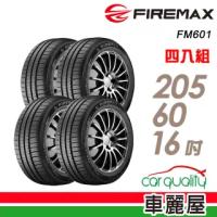 【FIREMAX】FM601 降噪耐磨輪胎_四入組_205/60/16(車麗屋)