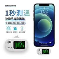 【ANTIAN】蘋果手機測溫儀 紅外線熱像儀 lightning智能測溫儀 溫度計 家用額溫槍(測溫器)