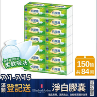 【倍潔雅】柔軟舒適抽取式衛生紙(150抽84包/箱)